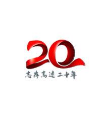 msports万博体育官网登录20周年专题