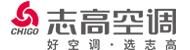 广东志高空调有限公司